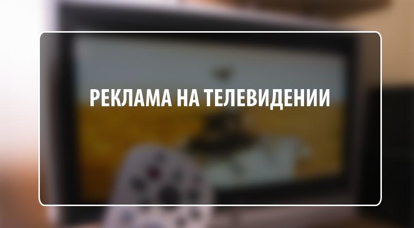 Заказать рекламу на телевидении пособие по интернет-реклама