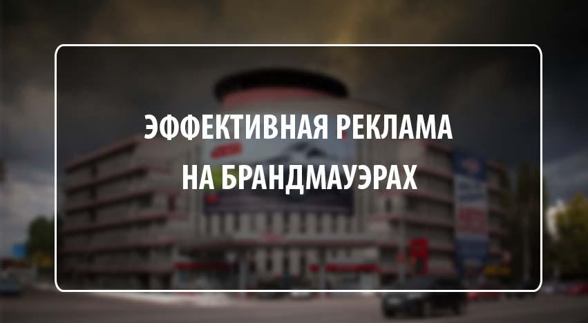 Реклама на брандмауэрах