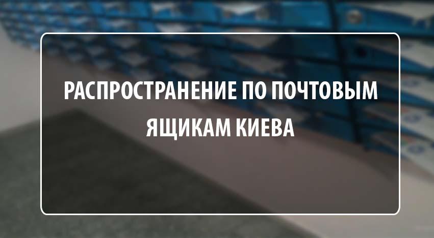 Распространение рекламы по почтовым ящикам Киева
