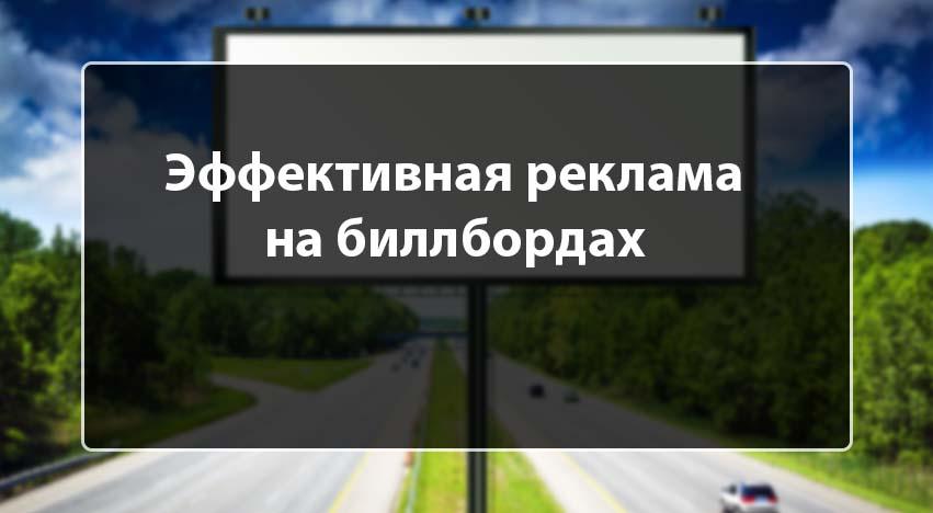 Реклама на биллбордах