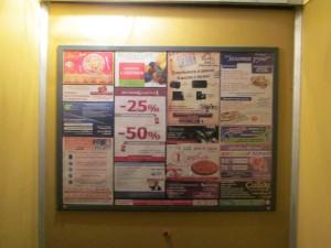 Реклама в лифтах Ивано-Франковск