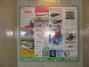 Реклама в лифтах Кировоград