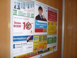 Реклама в лифтах Полтава