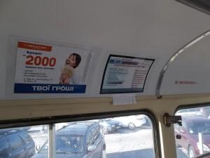 реклама в вагоне трамвая