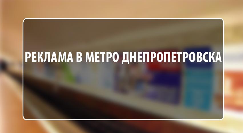 Реклама в метро Днепропетровска