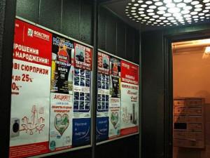 Реклама в лифтах Чернигов