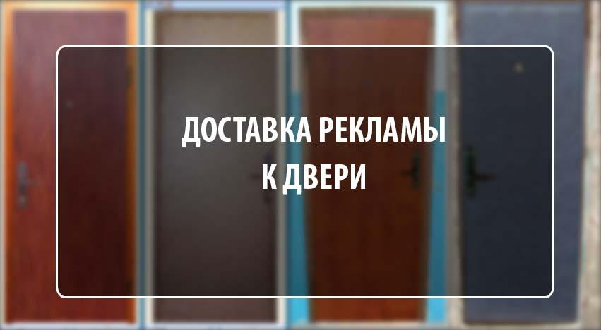 Доставка рекламы к двери