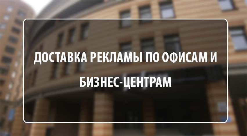 Доставка по офисам и бизнес-центрам