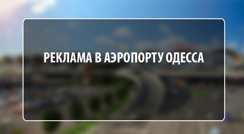 Реклама в аэропорту Одессы