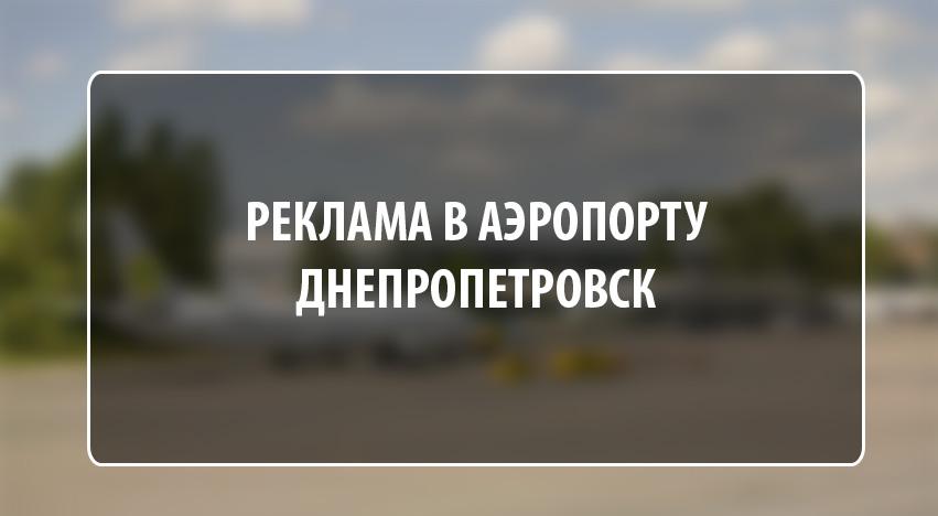 реклама в аэропорту днепропетровска