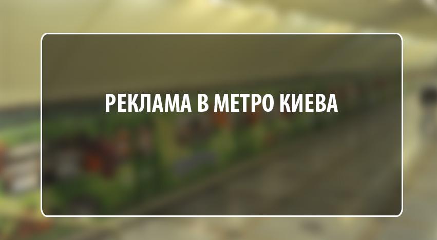 реклама в метро Киева
