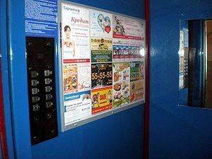 Реклама в лифтах Запорожье