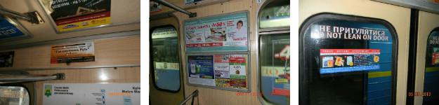 виды рекламы в вагонах метро