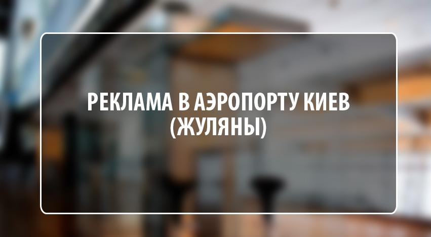 Реклама в аэропорту Киева