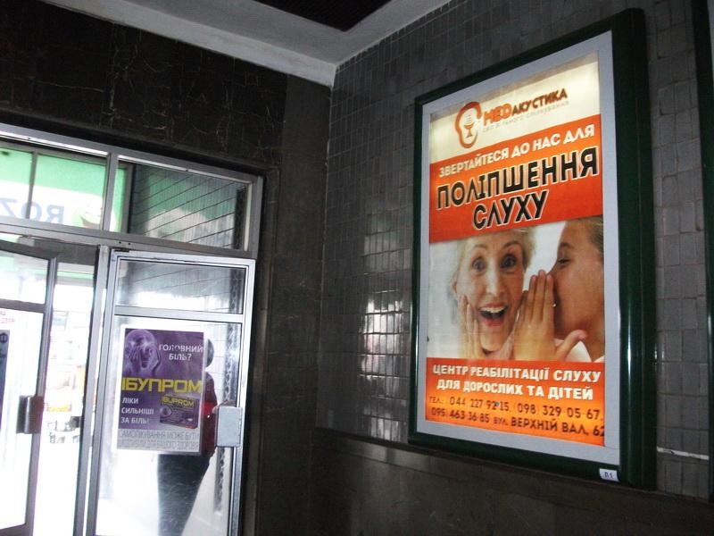 вокзал_поліпшення_слуху